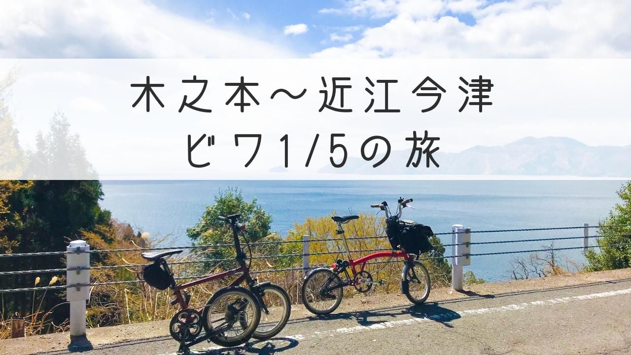 木之本~近江今津ビワ1/5の旅