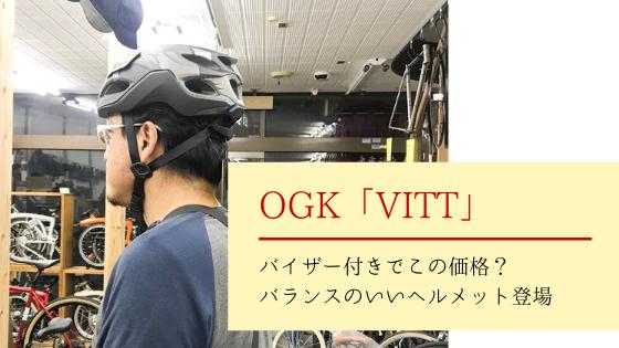 OGKヘルメット「VITT」