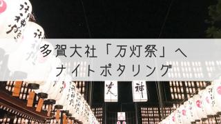 多賀大社万灯祭2019