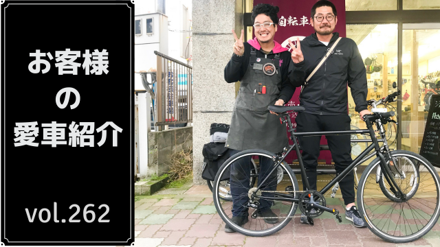 愛車紹介 0262 tokyobike9s