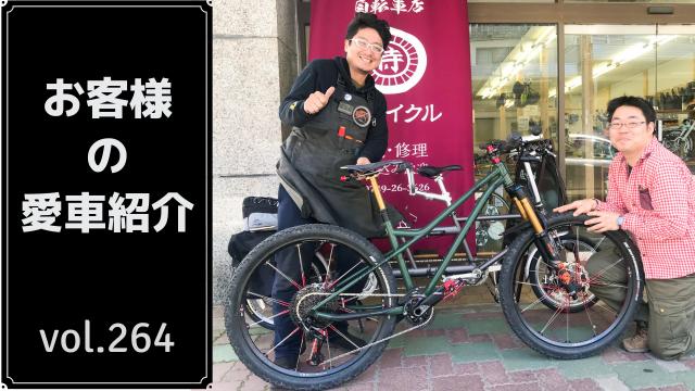 愛車紹介 0264 commencal