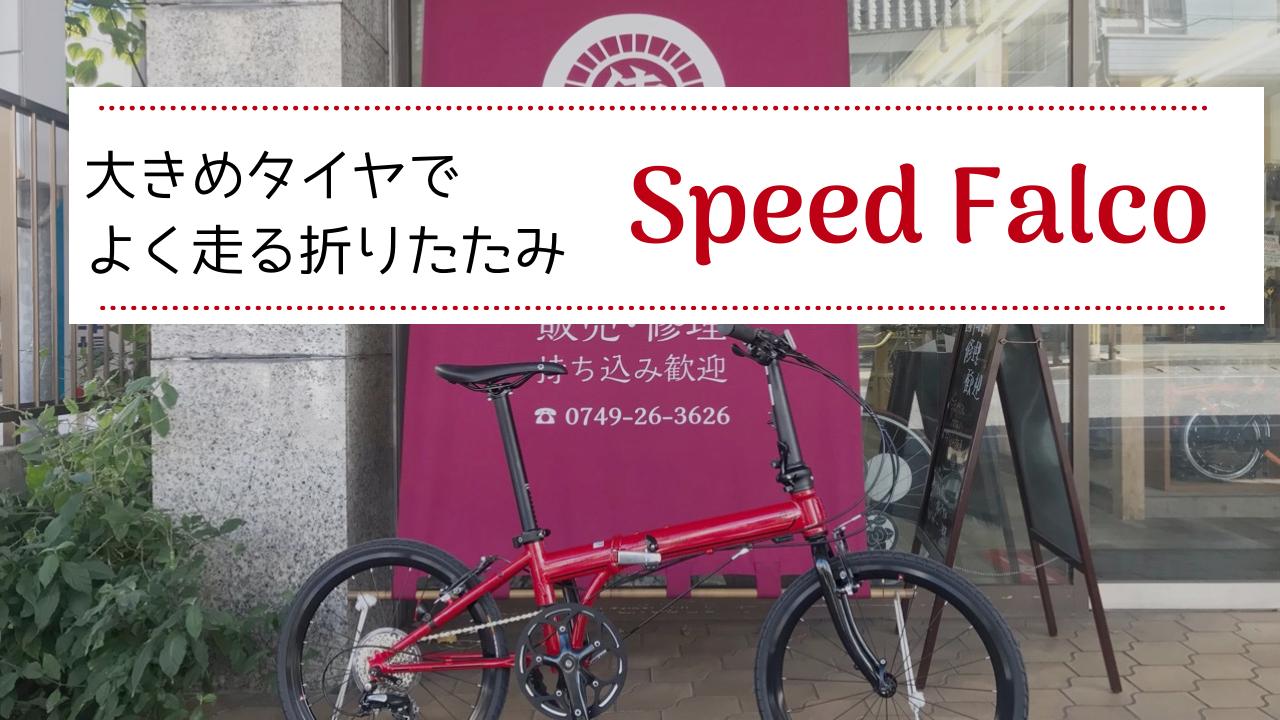 Speed Falco(DAHONスピードファルコ)