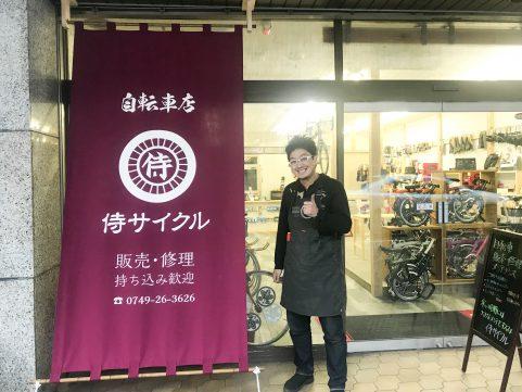 侍サイクル新店舗