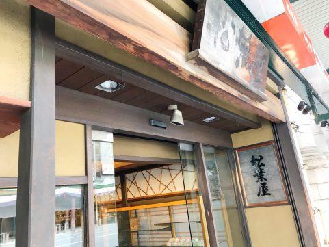 京都ポタリング 松葉屋