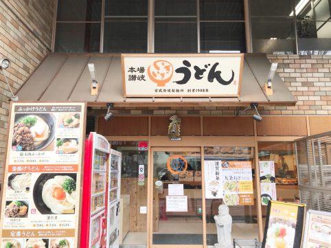 京都ポタリング いきいきうどん