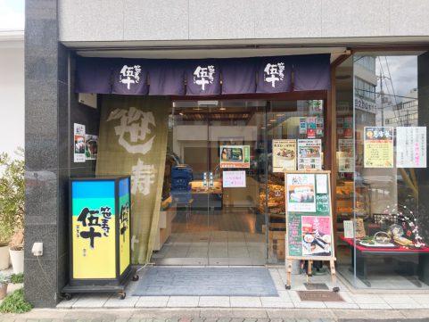 京都ポタリング 笹寿司伍十