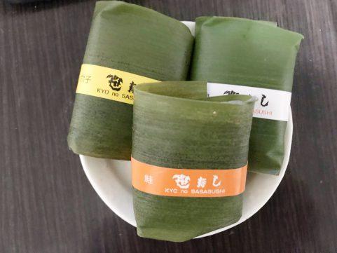 京都ポタリング 笹寿し