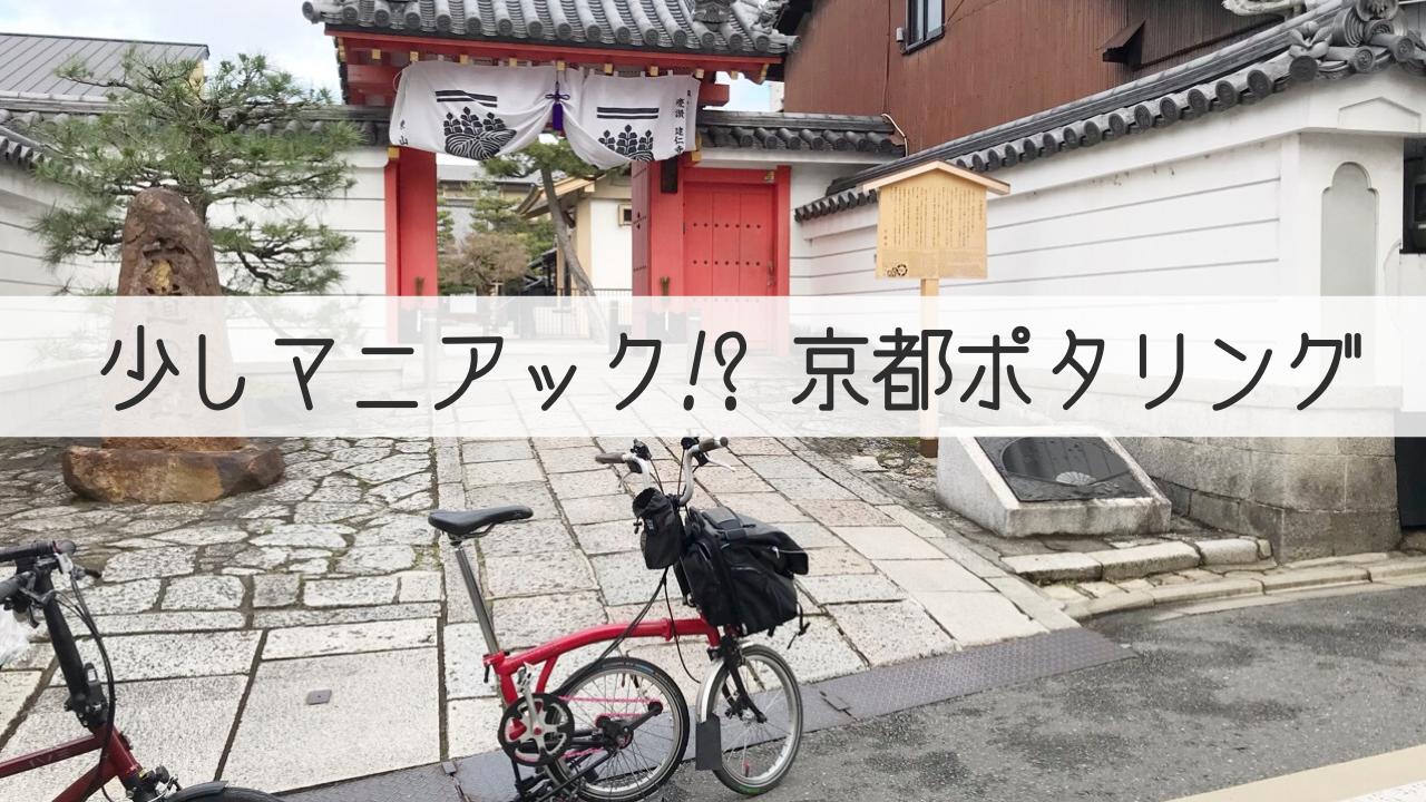 少しマニアックな京都ポタリング【ゆるサイクリング】
