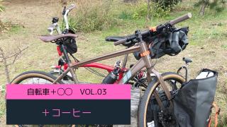 自転車+○○ 自転車+コーヒー