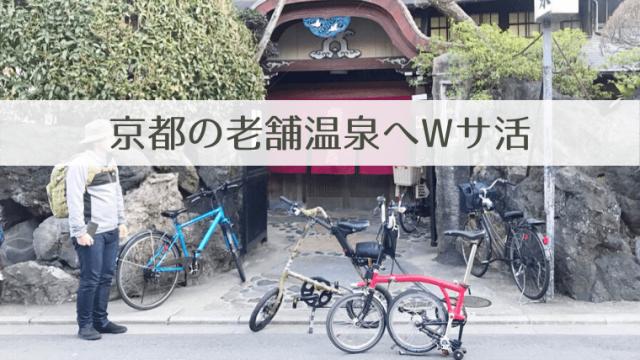 京都の老舗温泉へWサ活