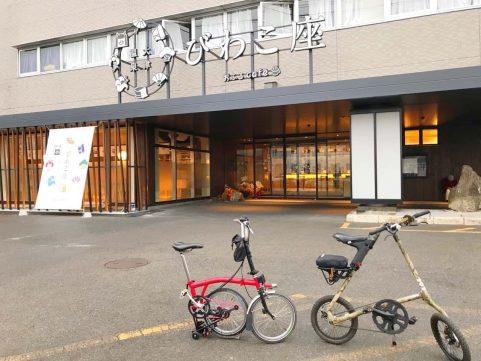瀬田川ぐるり散歩道 おふろカフェ