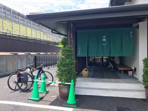 関ヶ原ポタ 幸山