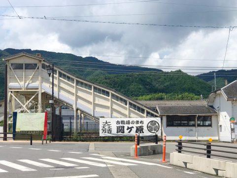 関ヶ原ポタ 関ヶ原駅