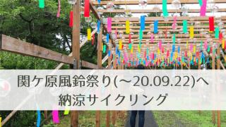 関ヶ原納涼サイクリング 自転車さんぽ