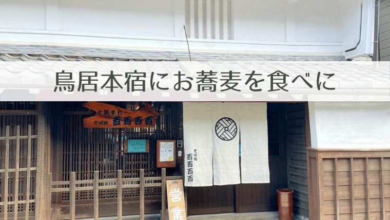 鳥居本宿でお蕎麦を 自転車さんぽ