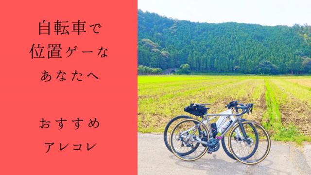 自転車で位置ゲー