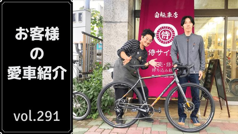 【 愛車紹介 0291 】FUJI「JARI 2.3」