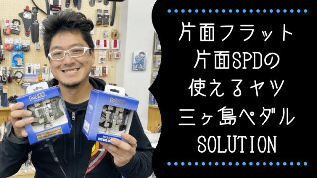 三ヶ島SOLUTION