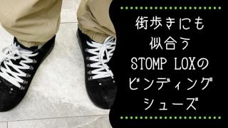 STOMP LOX