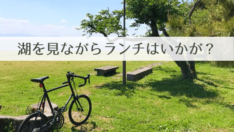 サイクリング 湖でランチ