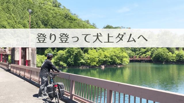 犬上ダムサイクリング