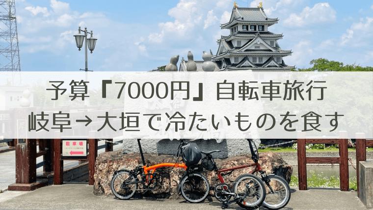 岐阜→大垣旅