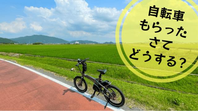 自転車もらったらどうする?