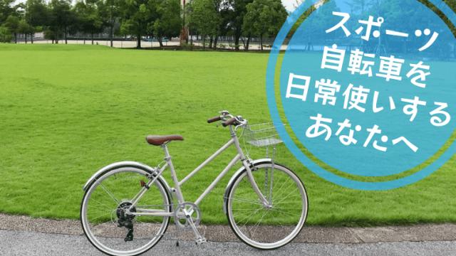スポーツ自転車を日常使いしよう