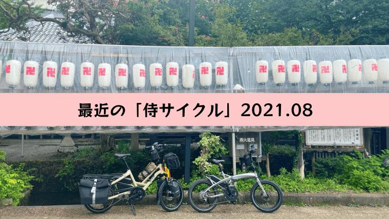 202108の侍サイクル
