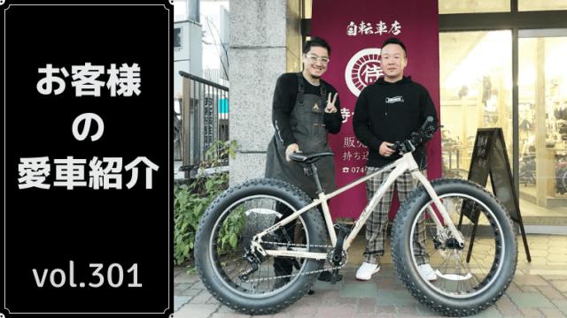 【 愛車紹介 0300 】KHS「ファットバイク」