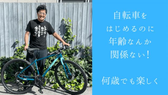自転車に年齢は関係ない!