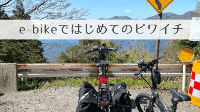 e-bikeでビワイチ